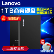 Lenovo F308 mobile hard disk 1T USB3.0 high speed encryption 1TB mobile hard disk national UNPROFOR 3 years