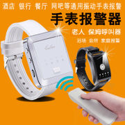 Wireless remote control vibration watch alarm bath Club bank wireless watch emergency call reminder