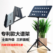 Table three fold increase shelf music spectrum for Guitar zither violin drum erhu musical instrument accessories