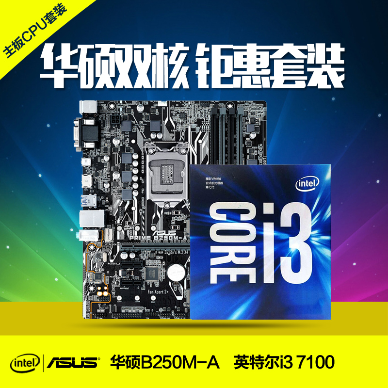 Asus/ASUS B250M-A with I3 7100 cpu boxed Core 7th generation i3cpu motherboard set
