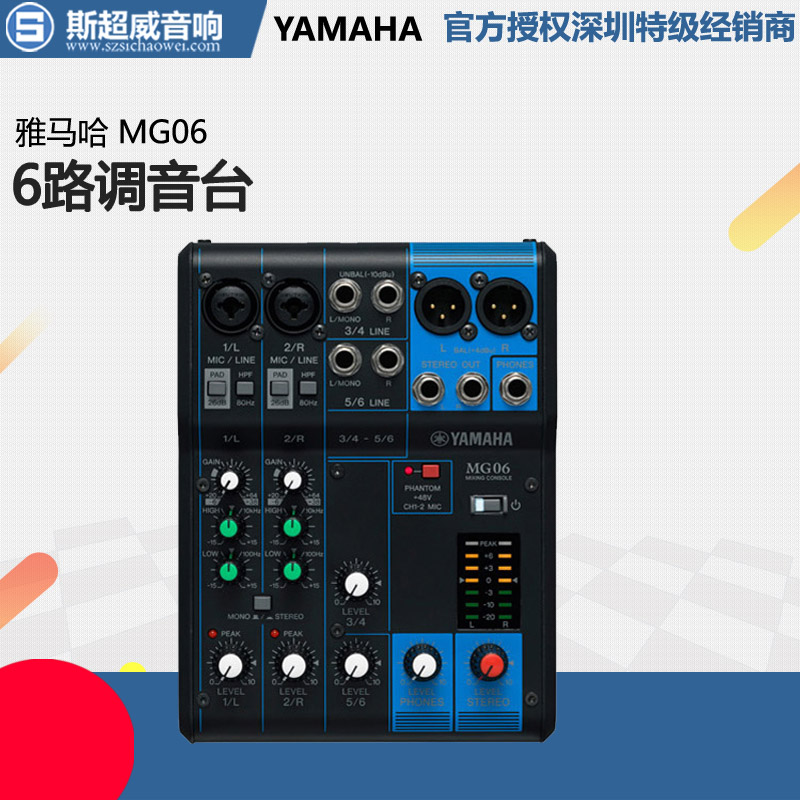 [The goods stop production and no stock]Yamaha/Yamaha MG06 Dedicated Stage Mixer 6 Channel Discrete Mixer