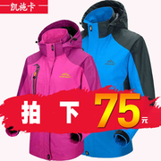 Kaishika outdoor sports lovers in the spring and autumn jacket thin and single waterproof puma mountaineering