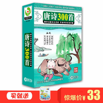 Tang three hundred first child early childhood education disc children's cartoon dvd disc disciples learning CD