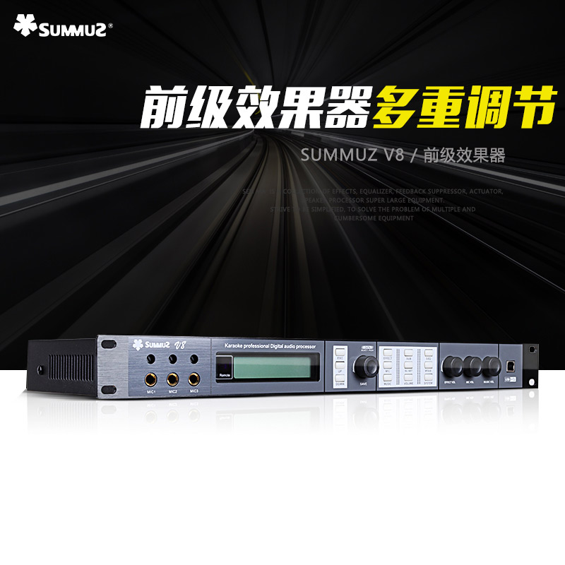 Summuz/Morima V-8 Digital KTV Front-stage Effector Professional Reverberation DSP Audio Processor Anti-screaming