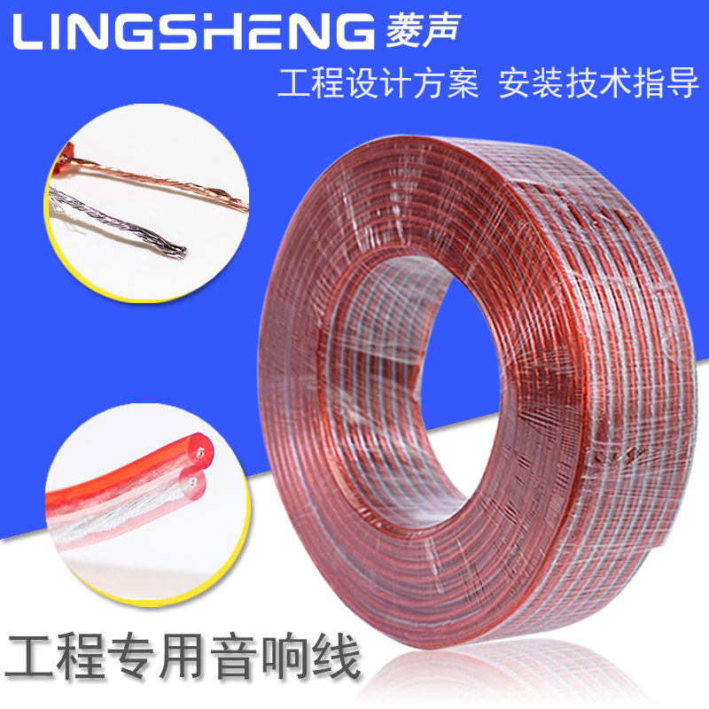 Lingsheng 200 Parallel Box Line Transparent Line Public Broadcasting Horn Line Audio Professional Wire Audio Scattering Line