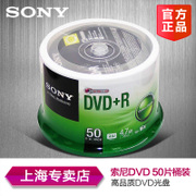 SONY SONY licensed DVD+R 50 DVD DVD CD CD bottled