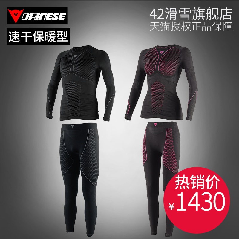 Dainese Skiing Outdoor Sports Thermal Underwear Dennis Fast-drying and Sweat-proof Tight Suit for Men and Women