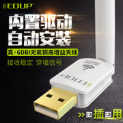 EDUP wireless network card driver free wall notebook desktop USB wireless signal receiving WiFi transmitter