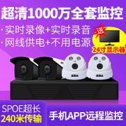 Astec SPOE1000 million HD monitor speed suit home network digital camera night vision equipment complete set