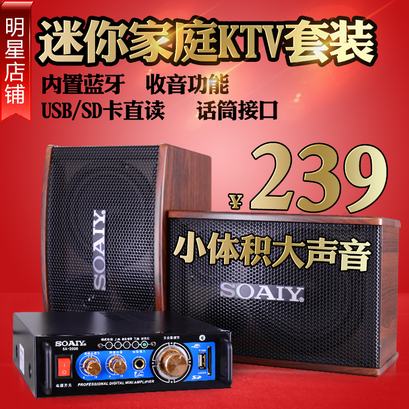 Sony Erick-m7 Mini Family KTV Sound Set Power Amplifier Card, Sony Erick-m7 Home TV Computer K Song