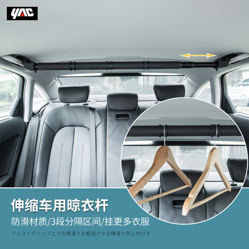 Japan YAC car clothes rack car with multi-purpose creative telescopic hangers inside the car portable clothes pole