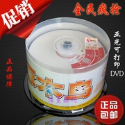 Shipping woodpecker can print DVD CD CD-R disc dvd-r50 print disc sheet