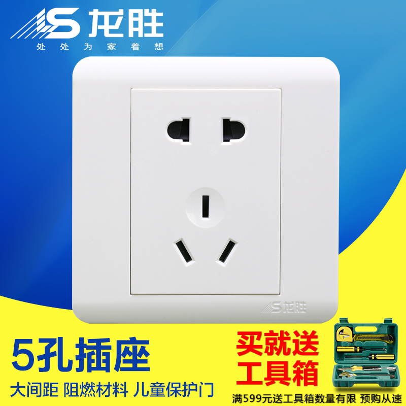 Longsheng five-hole socket pearl white 86 concealed D2 series 5 hole wall switch panel genuine