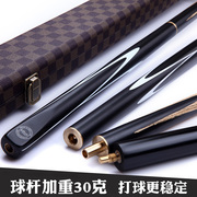 Add 30 g HiboyCue Snooker Cue head rod Black 8 big black eight Chinese goods