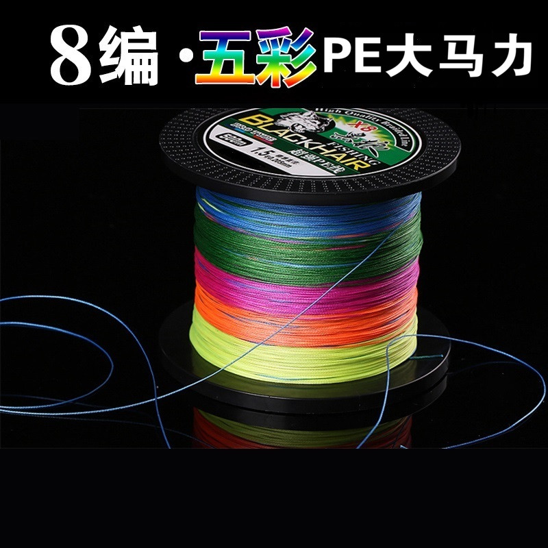 [The goods stop production and no stock]Imported 500-metre colorful 8-braided PE fishing line sub-line braided sea fishing high horsepower anti-bite line