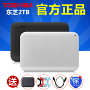 Send package to send a set of Toshiba mobile hard disk 2T USB3.0 high speed black beetle upgrade version of 2TB genuine
