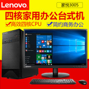 Lenovo desktop computer Wyatt 30053055 H5005 quad core single home office full set of host