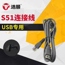 Hao shun S51 scanning gun with USB cable