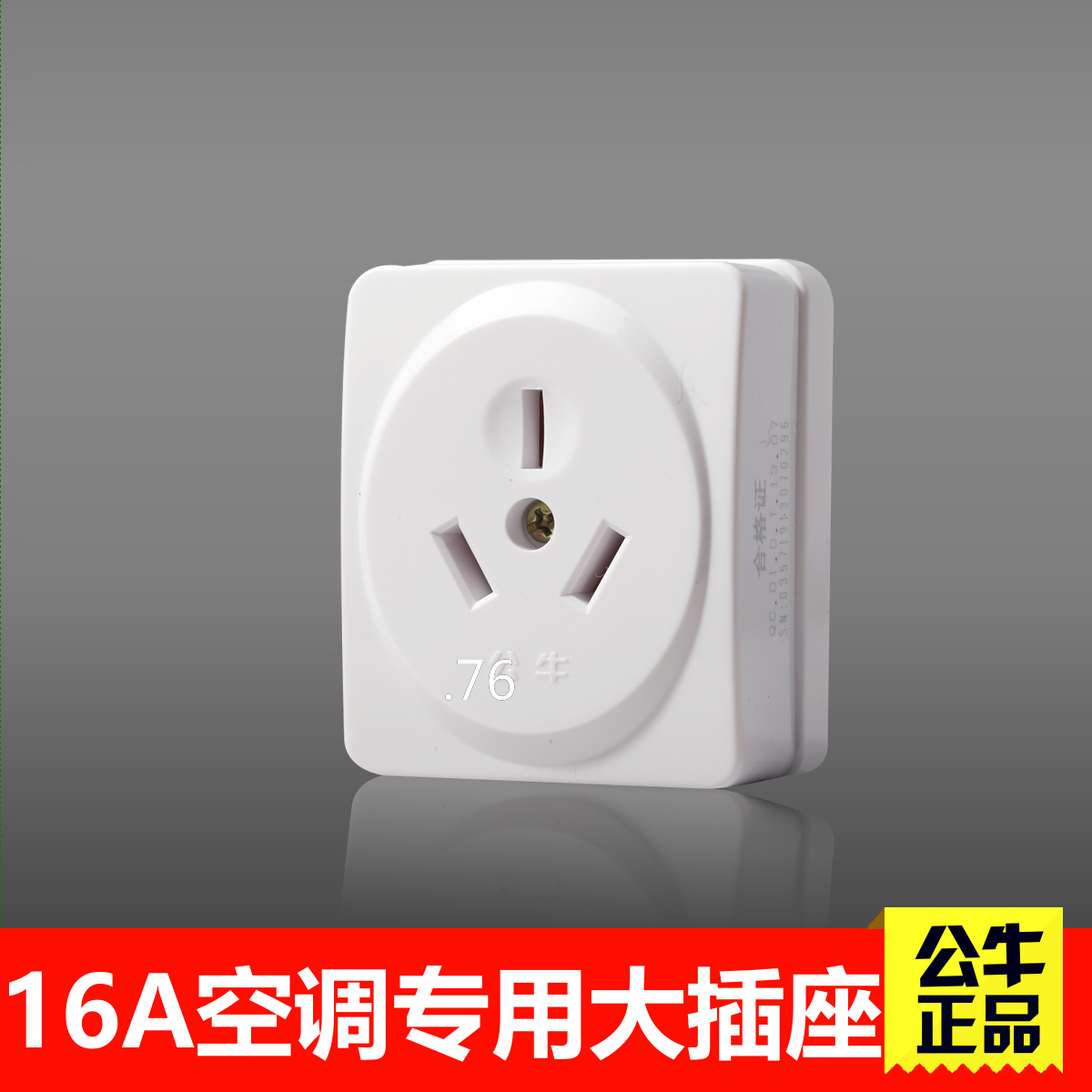 High-power big-foot socket Z3 for 16A flat three-hole air-conditioning water heater installed on the wall of genuine bull socket