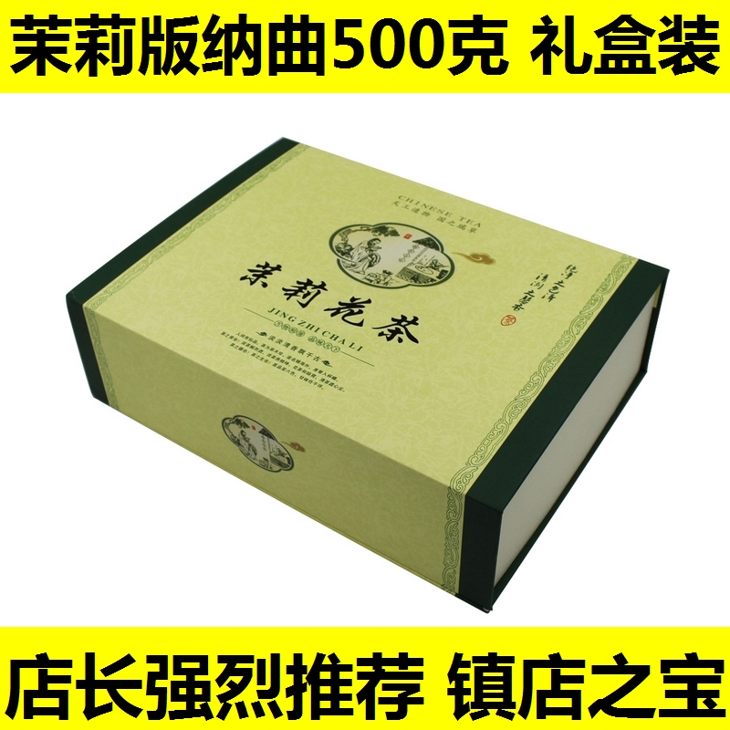[The goods stop production and no stock]2018 New Tea Emblem Zou Luzhou Premium Jasmine Tea Banchai Tea 500g Gift Box