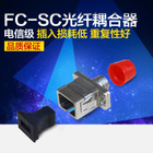 Rui flash fiber flange fc-sc fiber flange adapter adapter fiber optic coupler carrier level