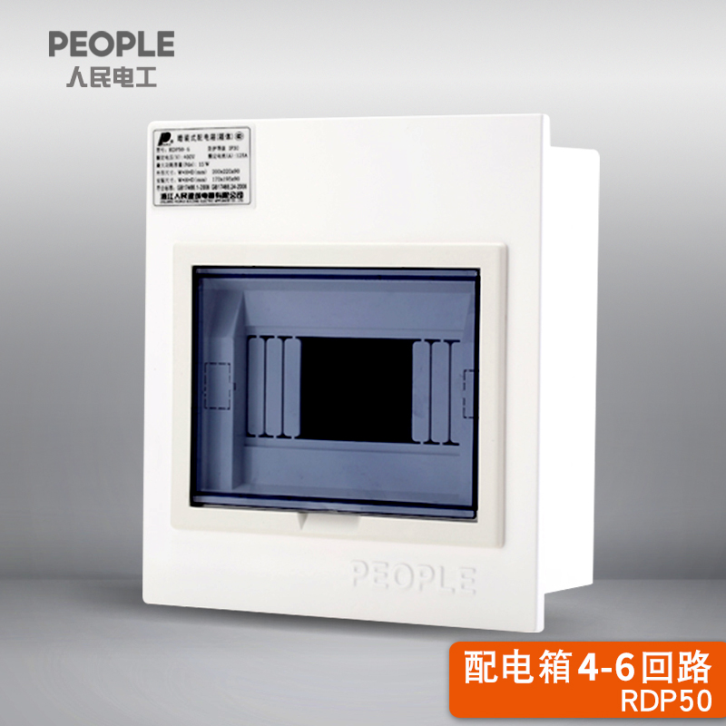 Renmin Electric Appliance RDP50 indoor concealed 4-6 circuit waterproof open-box distribution box tin wiring box white