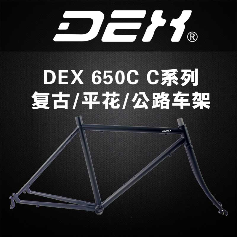 650C Frame Dead Fly Small Frame Brand DEX C1 C Series Fast Retro Plain Flower Highway Steel Frame