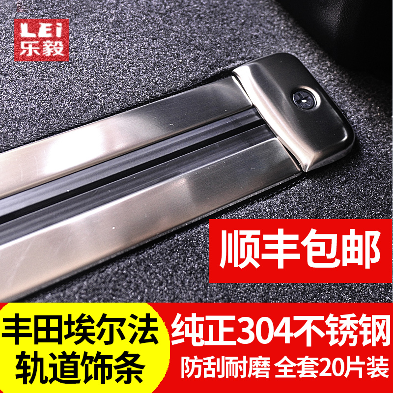 Dedicated to 15-19 Toyota Alpha seat track trim ALPHARD / VELLFIRE decoration modification
