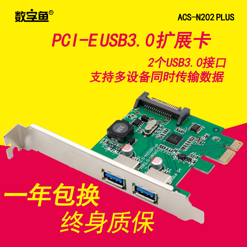 Digital fish new desktop PC PCI-E USB3.0 expansion card USB3.0 rear dual-port all solid state