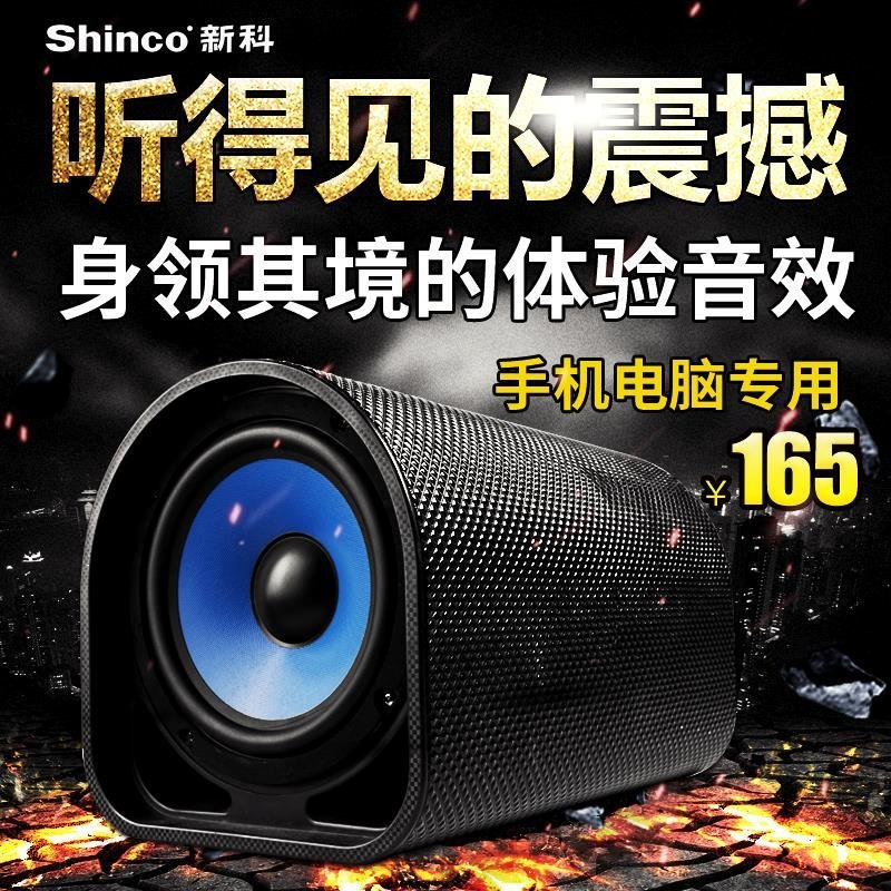 Shinco/新科 V9 subwoofer home computer desktop audio notebook wireless Bluetooth card speaker