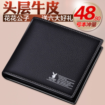 Playboy wallet men short paragraph leather cross section of leather youth Japan and South Korea men wallet men wallet thin