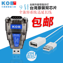 KOB brand usb to serial cable 9-pin serial to usb232 usb to rs232 converter with indicator