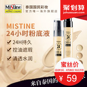 Thailand Mistine24 hours is not easy to remove makeup foundation liquid natural Concealer lasting waterproof powder