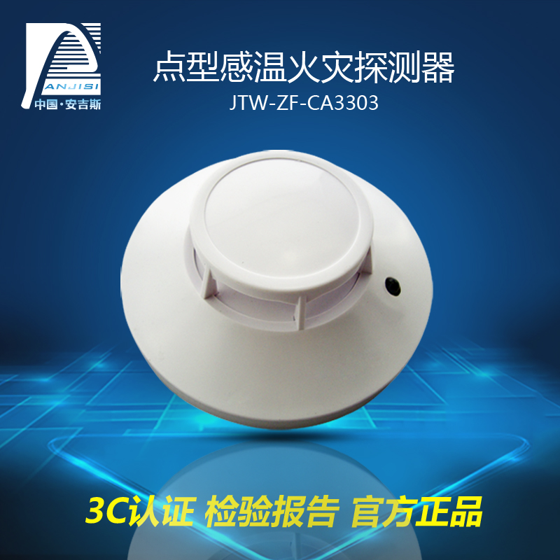 Anjis JTW-ZF-CA3303 point type temperature fire detector temperature alarm