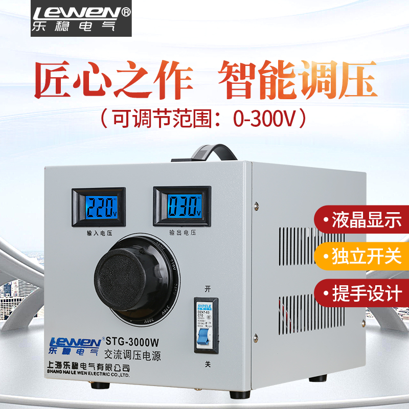 Le stability regulator 3000w single phase household 220V adjustable 0-300V pure copper carbon brush AC power supply 3KW
