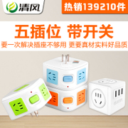 The wind cube wireless multifunctional power socket converter plug with switch USB extended multiple socket