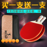 A table tennis table tennis racket four genuine beginners single shot 100, sharp double beat penhold grip