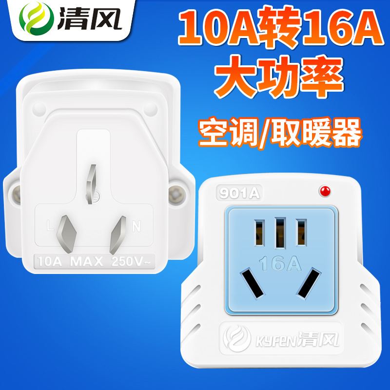 Breeze high power socket wireless 10a turn 16a air conditioner electric water heater 10A 16A plug converter