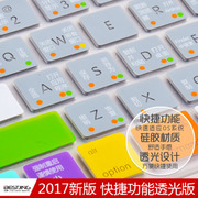 MacBook Apple Computer pro13 13.3 inch notebook keyboard shortcut air MAC 12 film 11 protection 15
