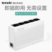 Tengda S105 home 5 Gigabit fiber broadband switch 4 port network cable distributing deconcentrator