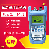 Light power meter red one machine red light red pen 10 km fiber optic test instrument pen