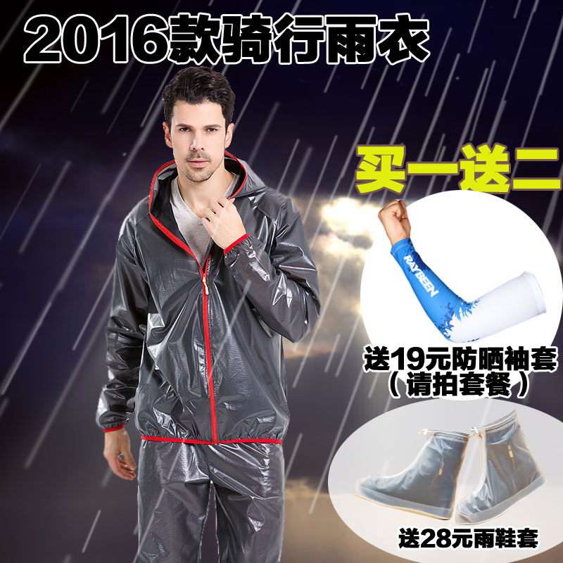Mountain bike raincoat split rain pants suit windbreaker poncho men and women single outdoor running cycling clothing