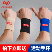 Male basketball badminton sports wrist guard wrist sprain thin sweat female wrist protector summer thin bowl guard