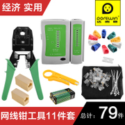 And stable cable clamp sets network tester + cable crimping pliers + crystal head connector + net clamp pliers