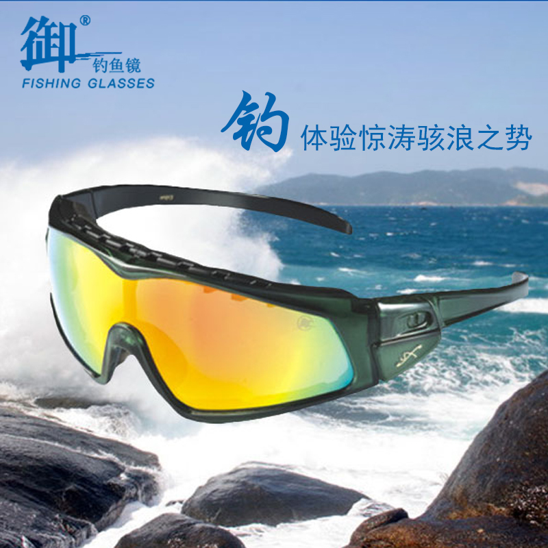 Royal brand dazzling dual-use Sunglasses polarizing glasses fishing glasses outdoor glasses H1013