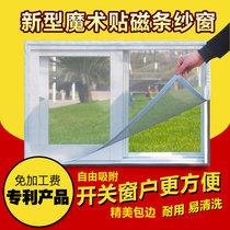 Sur mesure de sable domestique de fenêtre invisible auto - adhésif auto-chargement magnétique de bande ferromagnétique de Velcro de lécran de lécran de maille de rideau de porte amovible