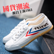 Feiyue/ leap Shaolin soul track and field shoes retro fashion domestic canvas shoes men's summer couple shoes
