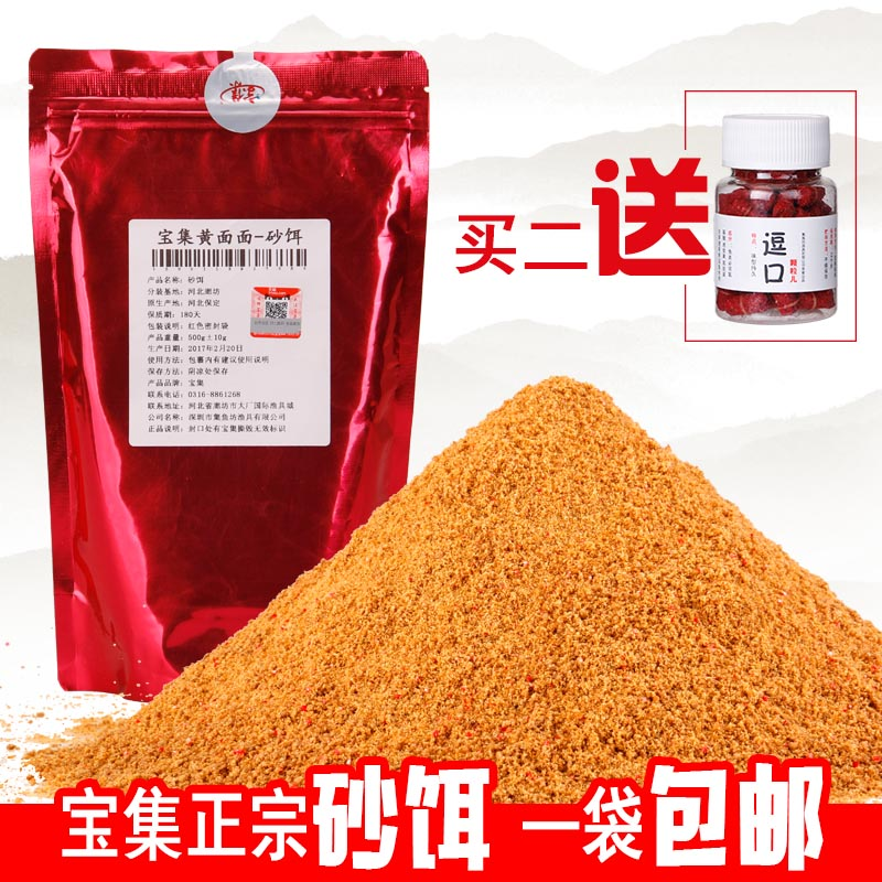 Baoji small yellow noodles authentic yellow noodles sand bait carp bait fishing small medicine fishing bait black pit wild fishing scattered artillery bait