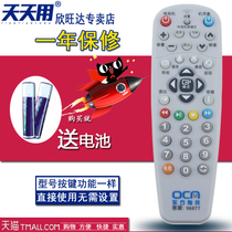 Shanghai Oriental Cable digital TV set-top box remote control ETDVBC-300 DVT-5505B 5500-PK