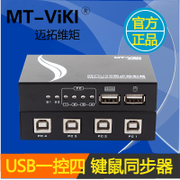 1 dimensional moment Maxtor USB keyboard and mouse control 4 synchronizer KVM switch 4 synchronous controller DNF
